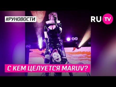 С кем целуется MARUV?