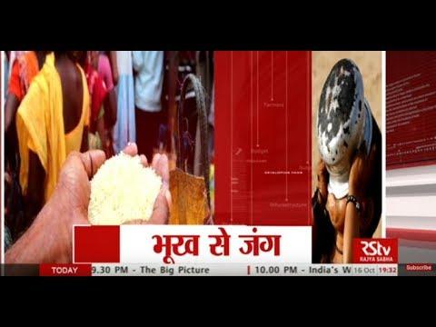 RSTV Vishesh - Oct 16, 2017