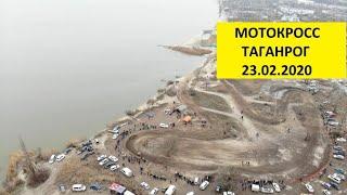Мотокросс Таганрог 23.02.2020