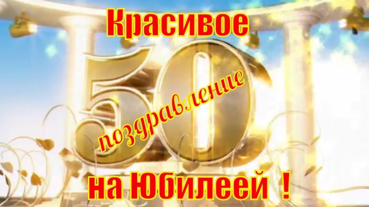 Поздравления с юбилеем 50 лет🎂Красивое поздравление с днем ...