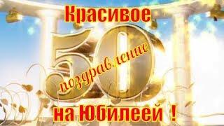 🎂Поздравления с юбилеем 50 лет🎂Красивое поздравление с днем рождения в 50 на ЮБИЛЕЙ🎂