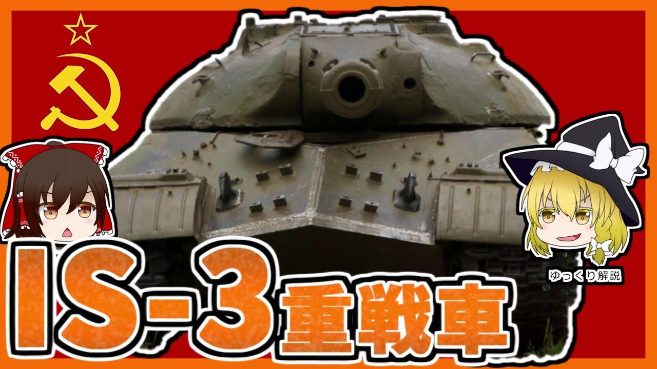 【兵器解説】IS-3重戦車 「スターリン戦車の系譜」ソビエトが西側諸国を震撼させた