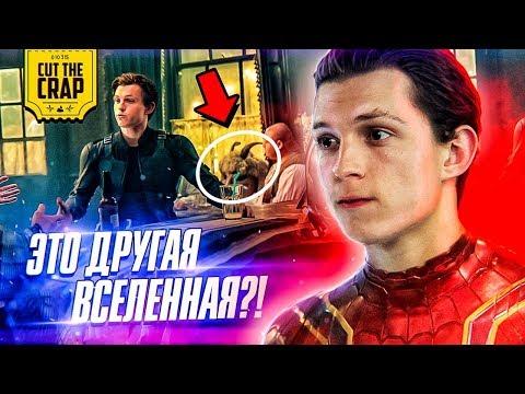 Что показали в трейлере 2 'Человек-Паук: Вдали От Дома/Spider-Man Far From Home' + ТВ-СПОТЫ