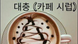 대충 [커피 시럽]
