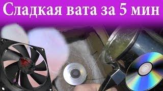 Как сделать СЛАДКУЮ ВАТУ ДОМА - полное видео!(Привет, друзья! Покажу вам как сделать сладкую вату у себя дома с помощью старого вентилятора и бумажной..., 2014-02-12T20:17:27.000Z)