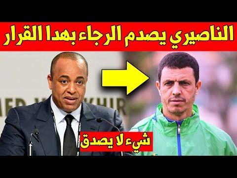 عاجل.. الناصيري رئيس الوداد يفاجئ ادارة الرجاء البيضاوي بهدا القرار - لن تتوقع التفاصيل ?