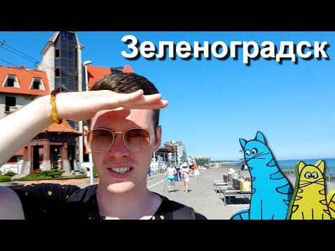 ЗЕЛЕНОГРАДСК - ЛУЧШИЙ ОБЗОР 2019 | Калининградская область, Zelenogradsk (Архитектор Семён)
