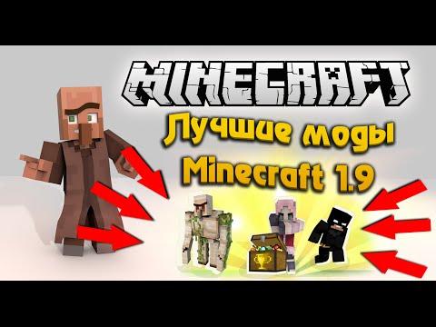 ТОП 5 ЛУЧШИХ МОДОВ - MINECRAFT 1.9