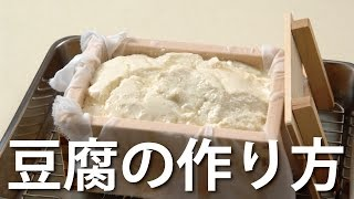 豆腐の作り方 how to make tofu   home made tofu recipe