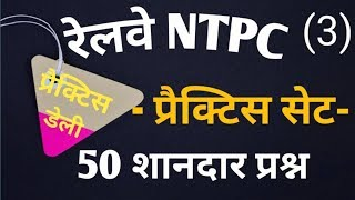 Railway || Railway NTPC || RRB JE || Level - 1 || Practice set || 50 शानदार प्रश्न  || ( 3 )
