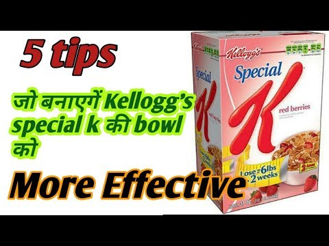 Kellogg's special k for quick weight loss, 5 tips जो बनाएगें इसको more effective