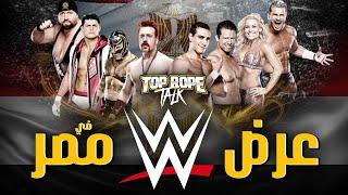 في مصر 2012 WWE ذكريات عرض