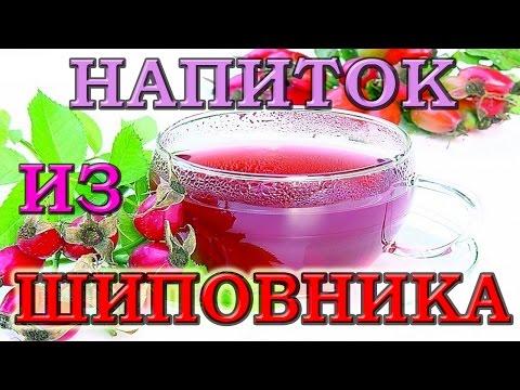 Как сделать Целебный напиток из ШИПОВНИКА своими руками в домашних условиях