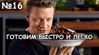 Готовим быстро и легко с Джейми Оливером | 1 сезон | 16 серия | Русская озвучка