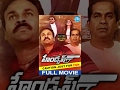 Hands Up Full Movie | Jayasudha, Nagababu, Chiranjeevi | Siva Nageswara Rao | Sashi Preetam