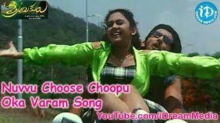 Premikulu Movie Songs - Nuvvu Choose Choopu Oka Varam Song - Yuvaraj - Kamna Jethmalani