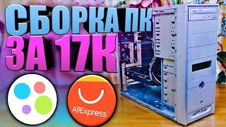 Игровой ПК с Aliexpress + Avito за 17.000 рублей / Игровой компьютер дешево
