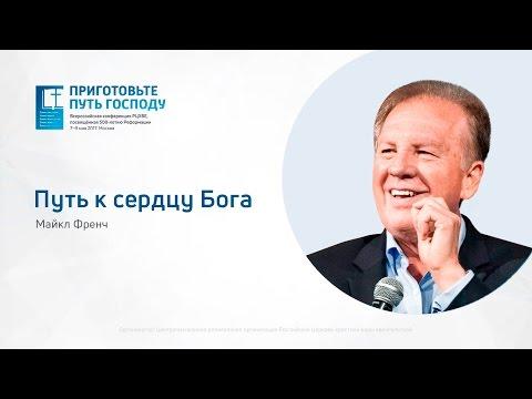 Всероссийская конференция РЦХВЕ. Служение 7 мая 19:30. Майкл Френч