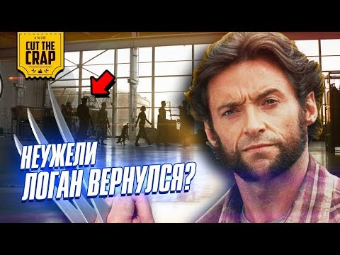 Неужели Росомаха появится в Мстителях?   Камео Логана в киновселенной Марвел 2019