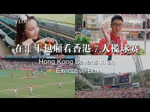 Vlog 024:Hong Kong Sevens In An Executive Box | 在汇丰包厢看香港7人榄球赛