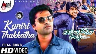 Kuniri Thakkatha | Iruvudellava Bittu | First Time in Kannada Sung By Simbu |Shridhar V