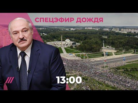 Протесты в Беларуси: