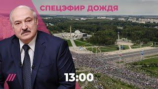 Протесты в Беларуси: Марш Справедливости / Спецэфир Дождя
