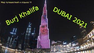 DUBAI 2021 Burj Khalifa Самое высокое здание в мире Бурдж Халифа 12 мировых рекордов 4К
