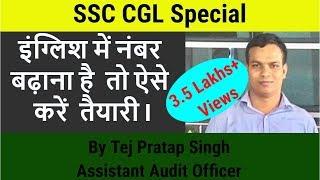 [SSC CGL]इंग्लिश में नंबर बढ़ाना है  तो ऐसे करें  तैयारी I हिन्दी माध्यम वाले विद्यार्थी जरूर देखें I