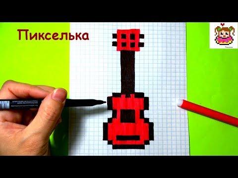Как Рисовать Укулеле по Клеточкам ♥ Рисунки по Клеточкам