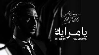 Hamza El Fadly - Ya Mraya (EXCLUSIVE Music Video)   (حمزة الفضلي - يا مراية (فيديو كليب حصري