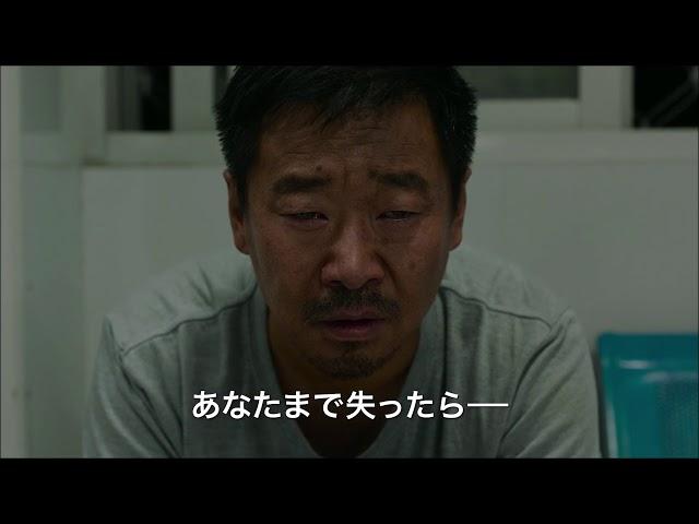 映画『在りし日の歌』予告編