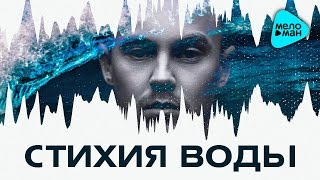 Артём Пивоваров  - Стихия Воды  (Альбом  2017)
