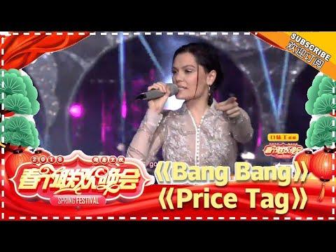 Jessie-J《Bang Bang+Price Tag》-《2018湖南卫视小年夜春晚》Hunan Spring Festival Gala【湖南卫视官方频道】