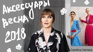 видео Какие браслеты носить весно и летом 2018