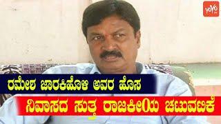 Ramesh Jarkiholi BJP Minister   Belgaum MLA   Karnataka Politics   YOYO Kannada News