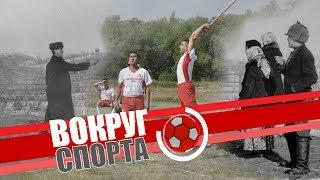 «Вокруг Спорта»: Лапта