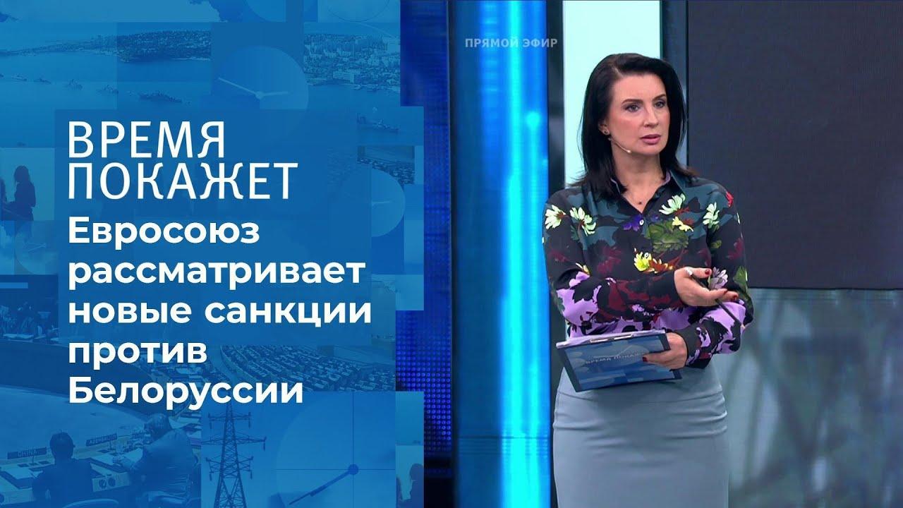 Новые санкции против Минска? Время покажет. Фрагмент выпуска от 28.05.2021