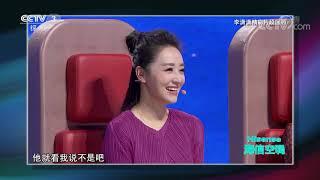 [越战越勇]摩尔多瓦姑娘李潇潇精彩片段回顾| CCTV综艺