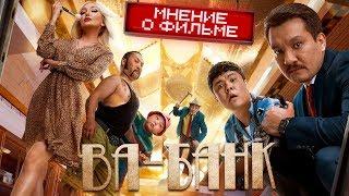 Ва-Банк - Мнение о фильме. Банк Приколов.