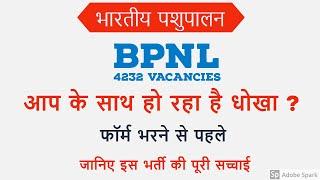 क्या है BPNL भर्ती की सच्चाई ? | आवेदन करने से पहले देख लें ये वीडियो | Employments Point