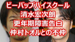 俳優の清水宏次朗(50)が22日深夜放送のテレビ東京系「ヨソで言わ...