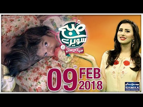 Subah Saverey Samaa Kay Saath | SAMAA TV | Madiha Naqvi | 09 Feb 2018