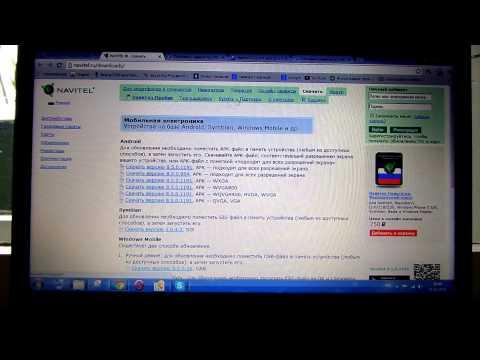 Навител для автомагнитолы на операционной системе Windows CE