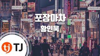 [TJ노래방] 포장마차 - 황인욱 / TJ Karaoke