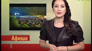 Афиша на #Самара-ГИС (18.08.2017)