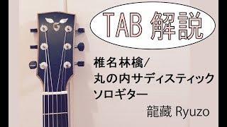 椎名林檎の丸の内サディスティックのソロギタータブ譜販売のお知らせと...