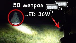 ОБЗОР - LED фары 36W - точечный свет за 50 метров!