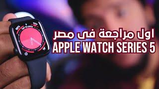 Apple watch series 5 | ليه مفروض تشترى ساعة ب8000 جنية ( 500$) من ابل !?