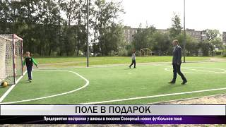 Тагильские предприятия построили новое футбольное поле у школы на Северном поселке
